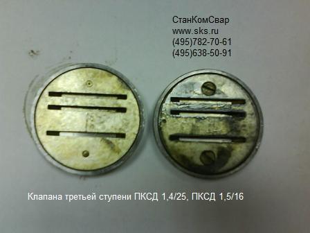Клапан на 3-ю ступень компрессора ПКСД 1,4/25 и ПКСД 1,5/16 Фото