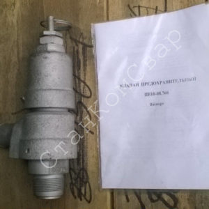 Клапан предохранительный (аварийный)ПВ10-08.760 Фото