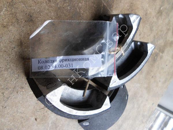 Колодка фрикционная 08.02.84.00-031 для ПСМ 2-4